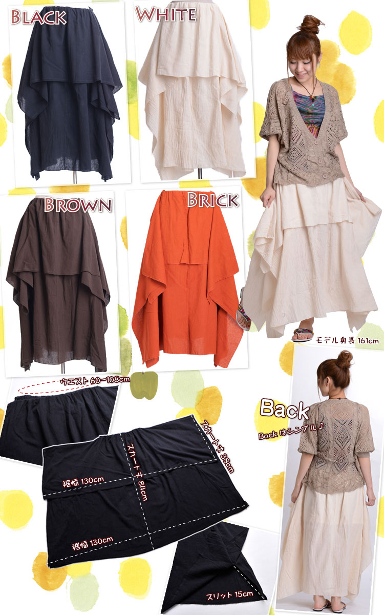 レディース ロングスカート 変型 SusoYure レイヤード ! さらり コットン ♪ ロング スカート