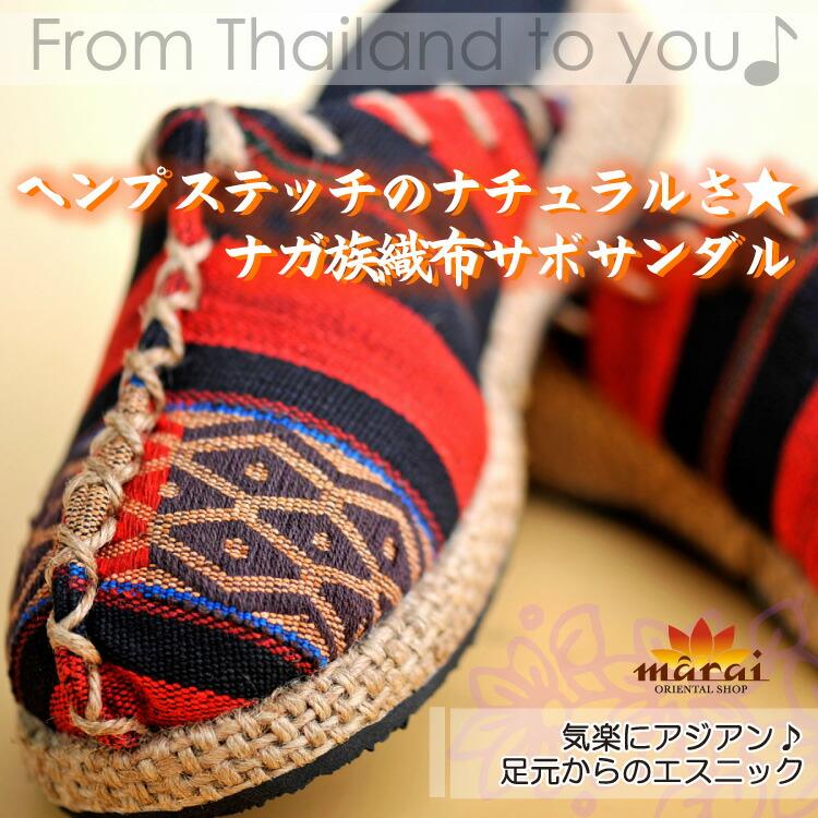 ヘンプステッチのナチュラルさ♪ナガ族織布サボサンダル