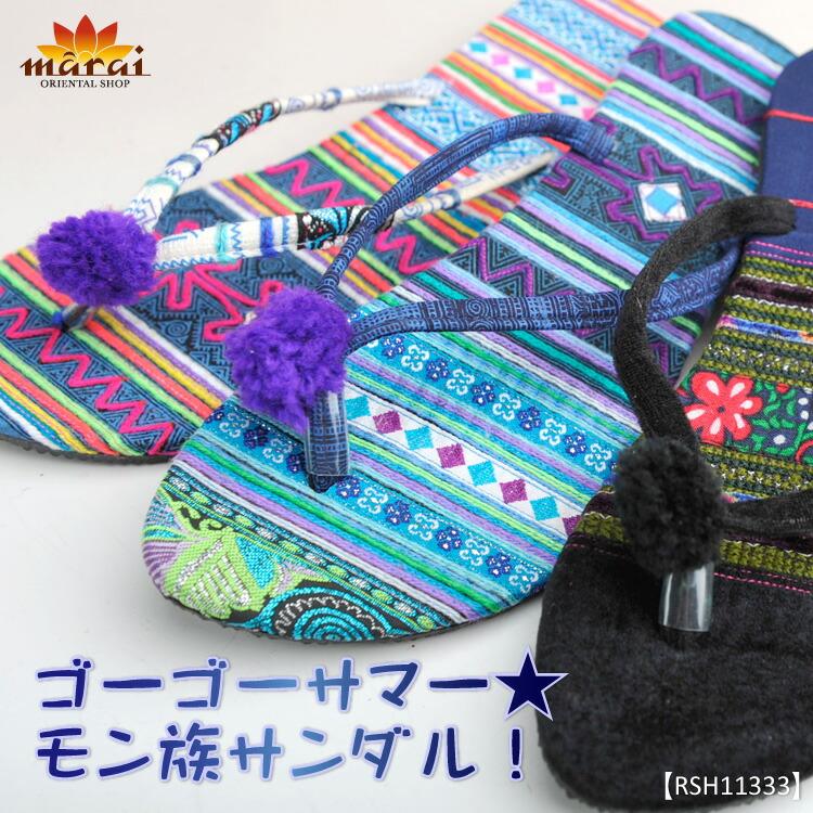 ゴーゴーサマー★モン族サンダル!