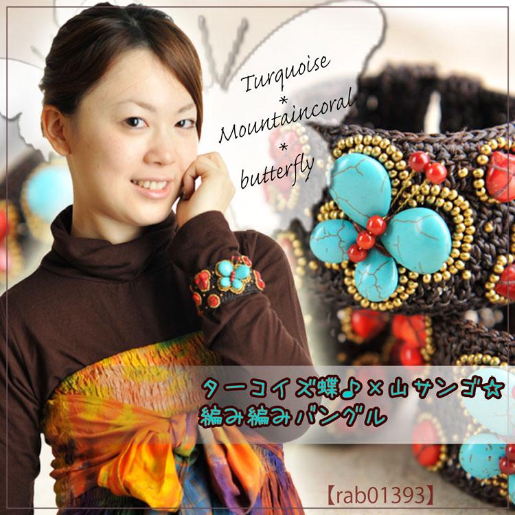 ターコイズ蝶×山サンゴ編み編みバングル