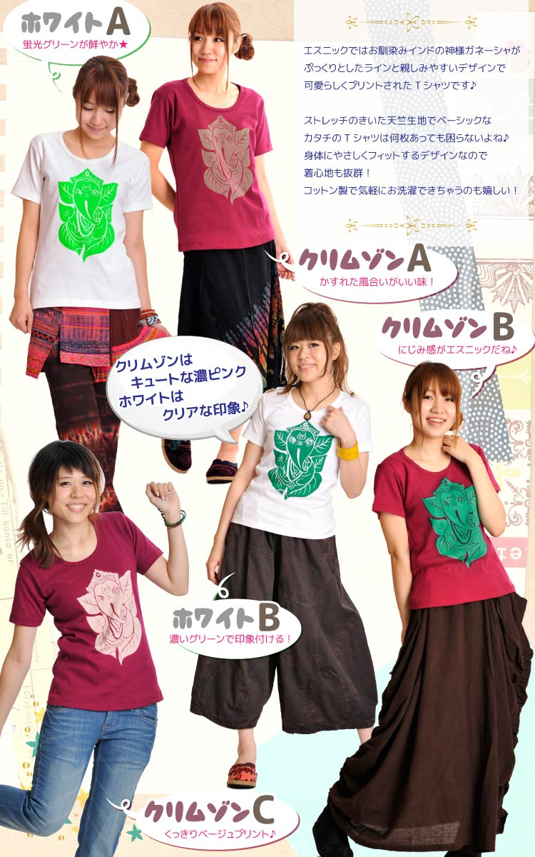 ガネーシャ☆リーフプリントシンプルストレッチTシャツ