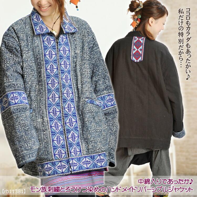 中綿入りであったか♪モン族刺繍とろうけつ染めのハンドメイドリバーシブルジャケット