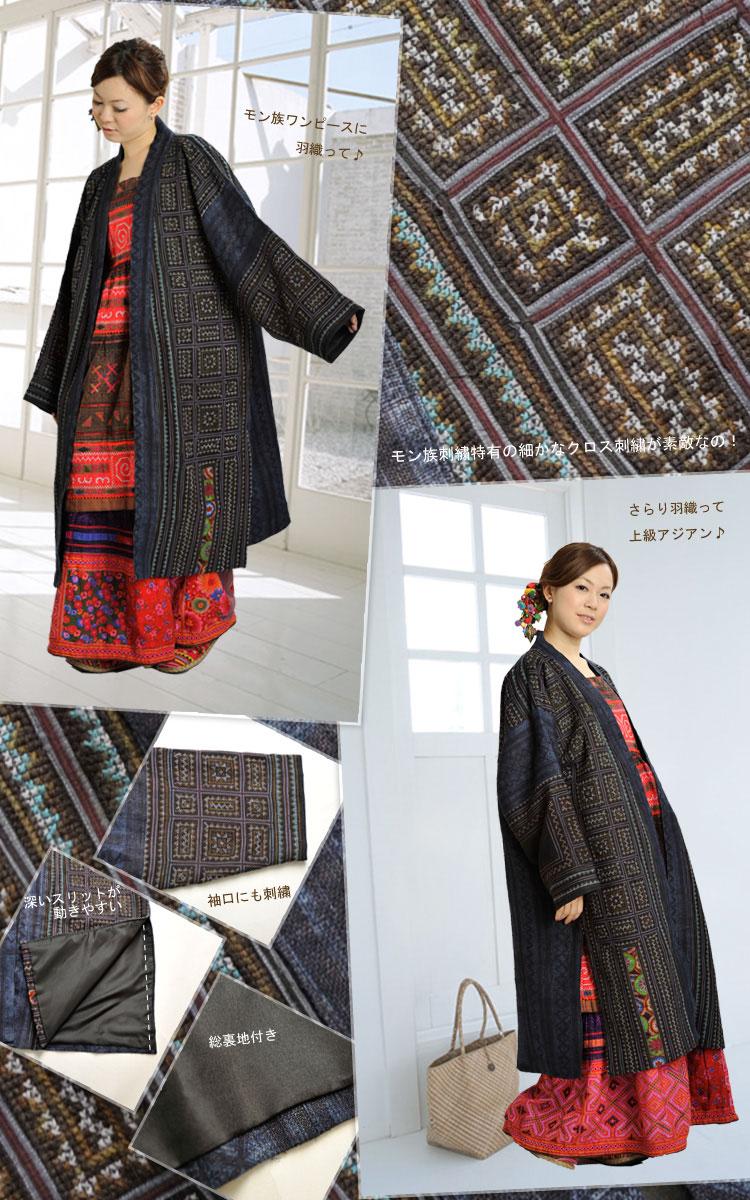 ジャケット レディース コート メンズ クールそして上品に!モン族贅沢刺繍★羽織りコート