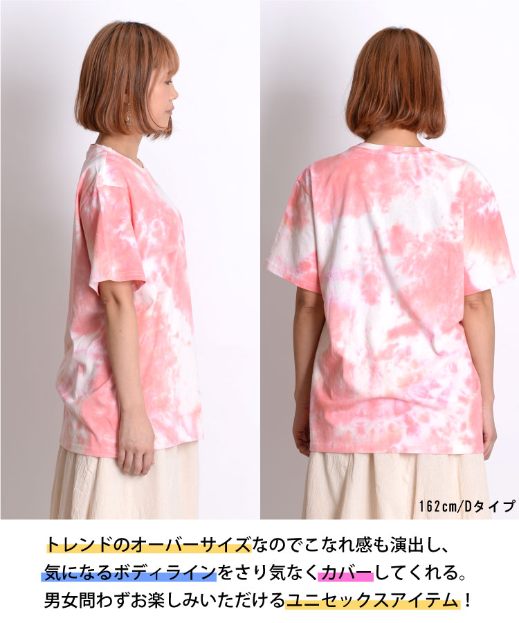 アソビゴコロを詰め込んで。タイダイ染め半袖Tシャツ