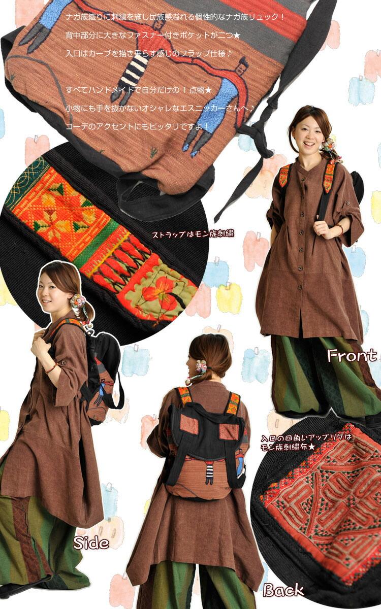 リュック レディース 民族 ナガ族刺繍アジカジリュック