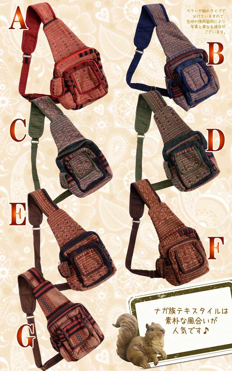 鮮やかにスグレモノ。ナガ族テキスタイルマルチショルダーバッグ