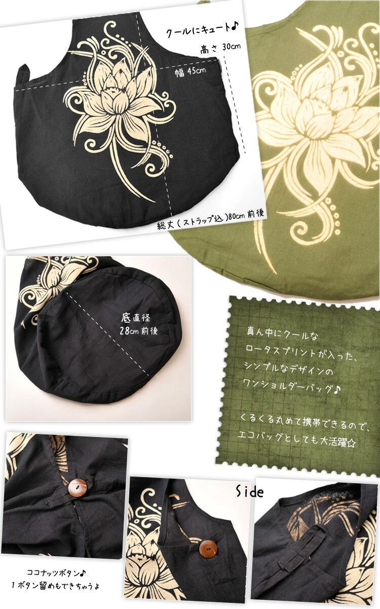 クールロータスプリント☆ワンショルダーバッグ