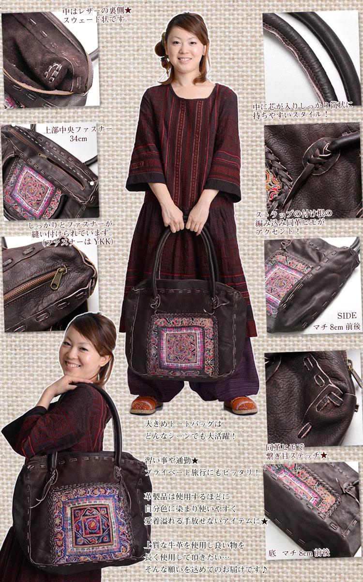 トートバッグ レディース レザーバッグ 贅沢刺繍!特別な一点 チャイナ モン族 ★やわらか オールレザートートバッグ