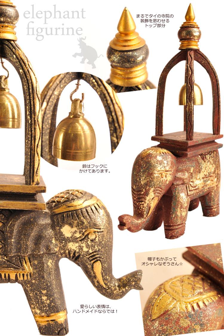 象 置き物 オリエンタルトリップ!お部屋に飾って♪ベル付きエレファント置き物