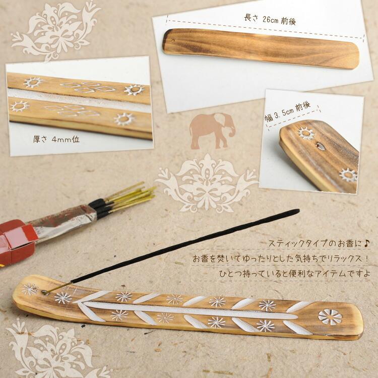 お香立て 天然木 木彫り ハンドペイント 癒しのひととき!インセンススタンド♪平型タイプお香立て