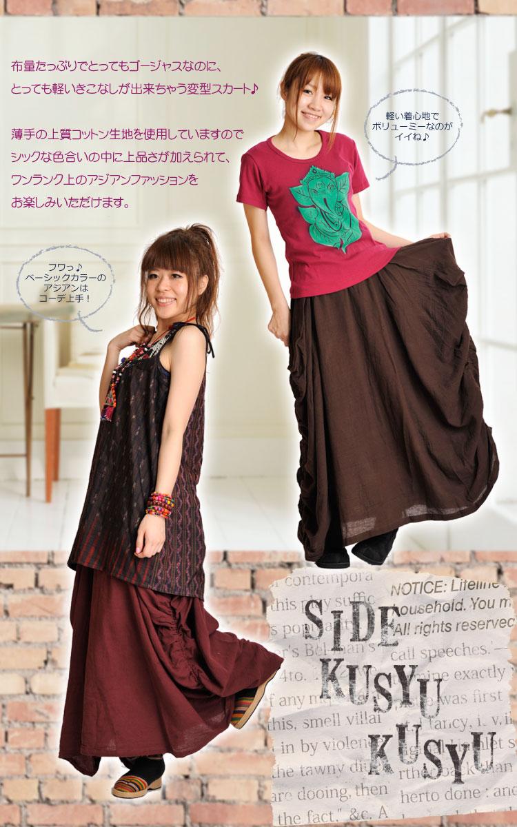 サイド☆くしゅくしゅ♪ロングスカート