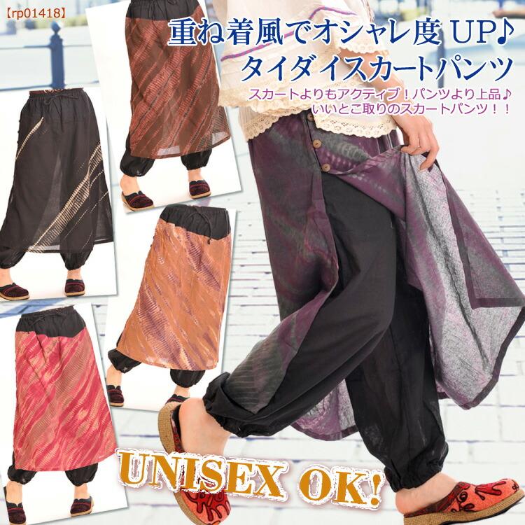 FACTORY ペルー綿スカート・パンツ