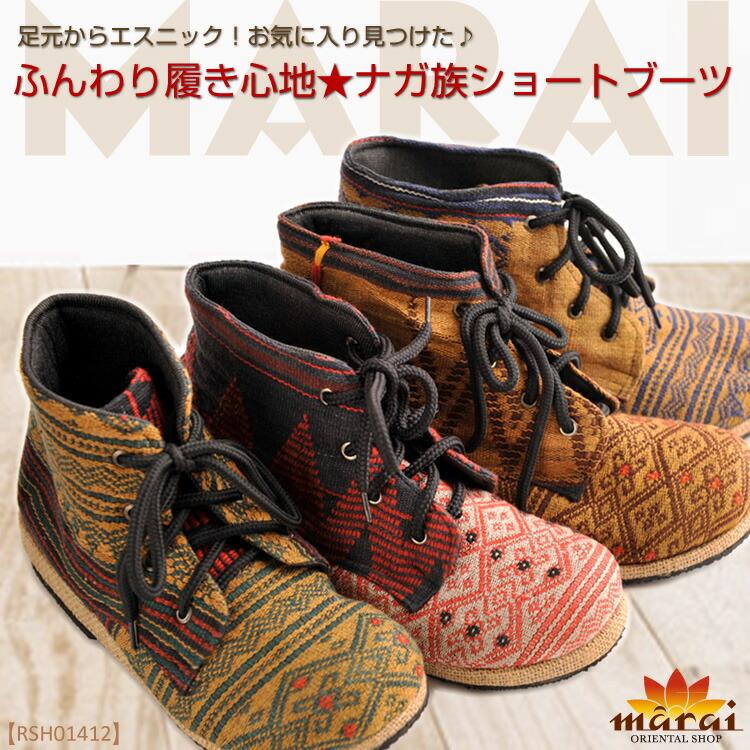 靴 レディース ブーツ メンズ ふんわり履き心地☆ナガ族 ショートブーツ