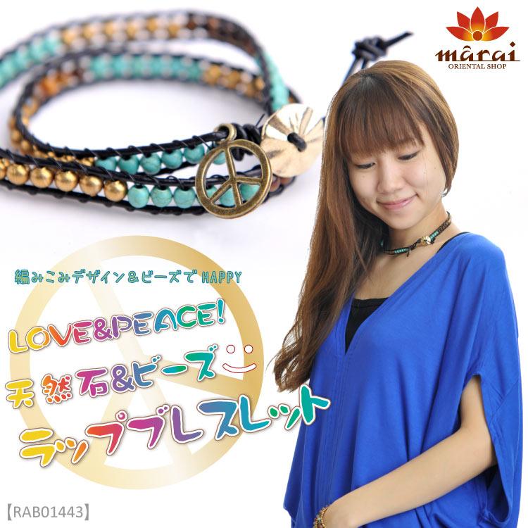 LOVE&PEACE!天然石&ビーズ ラップブレスレット