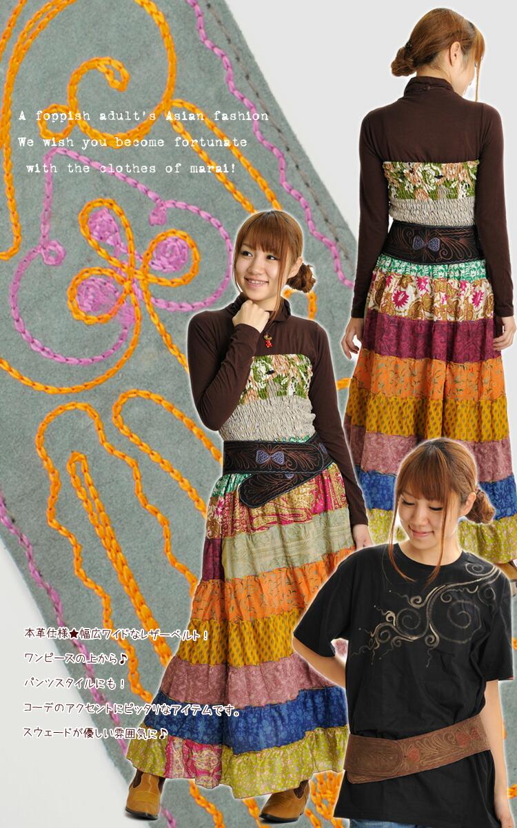 レディース 本革 リアルレザーベルト スウェード 刺繍 華やか刺繍ワイドレザーベルト