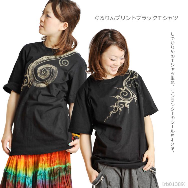 ぐるりんプリントブラックTシャツ
