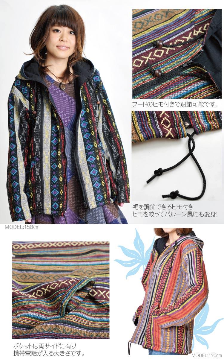 おしゃれデザインで差をつける。ユニセックスネパール織りパーカー