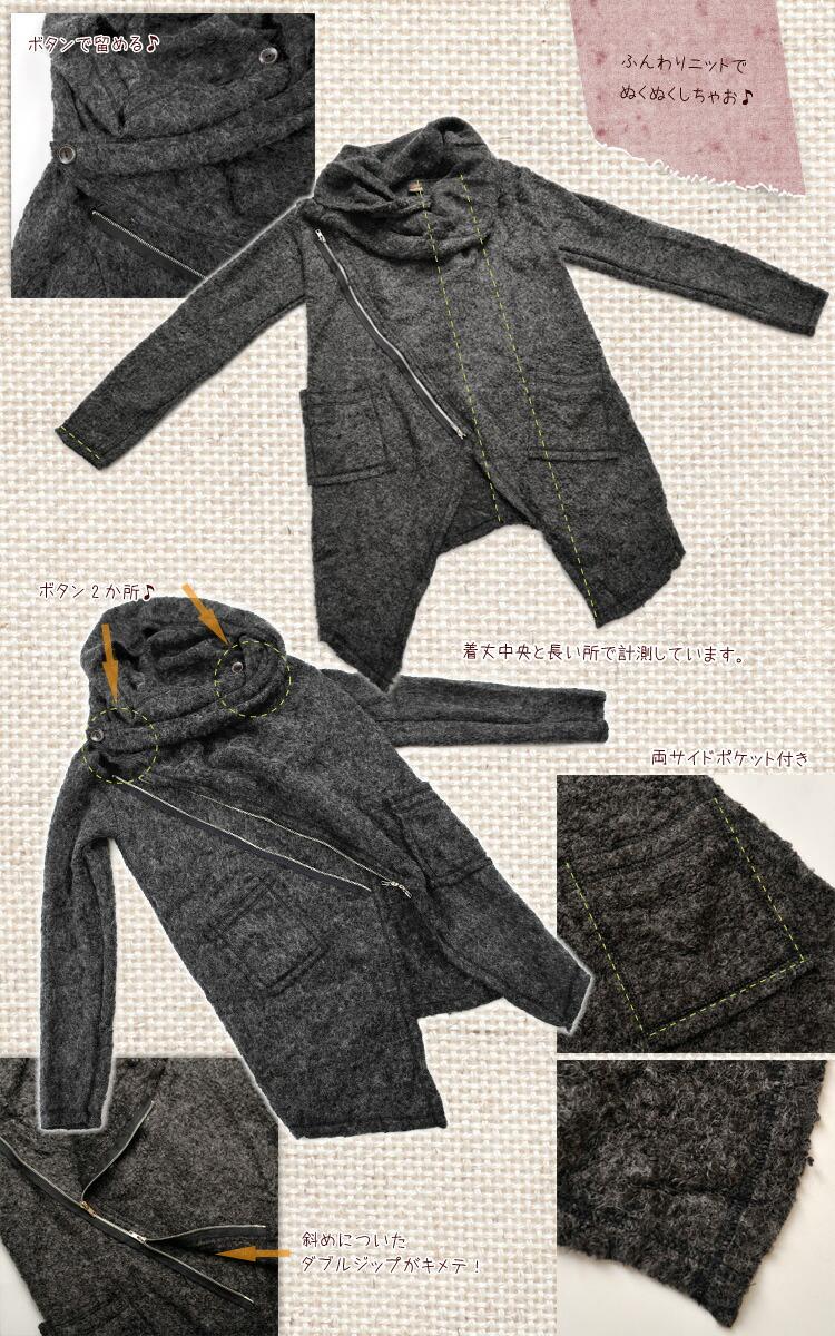 レディース ニット ジャケット メンズ 大好き変形ダブルZIPでキメル!ニットジャケット