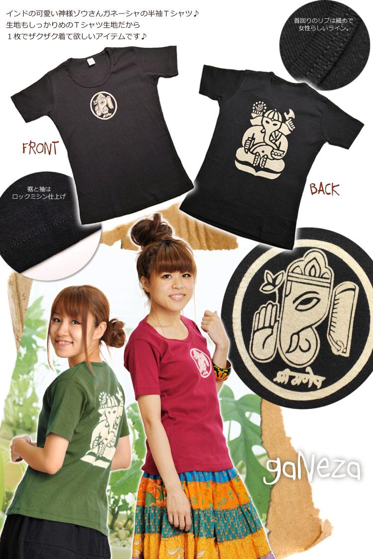 ガネーシャプリント☆ハロー♪ガネーシャTシャツ