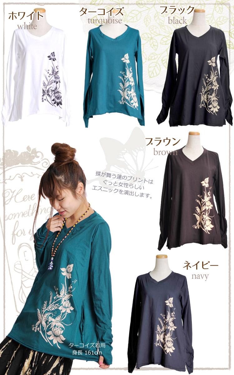 ロータス&バタフライくしゅくしゅ袖のAライン長袖ロングスリーブTシャツ