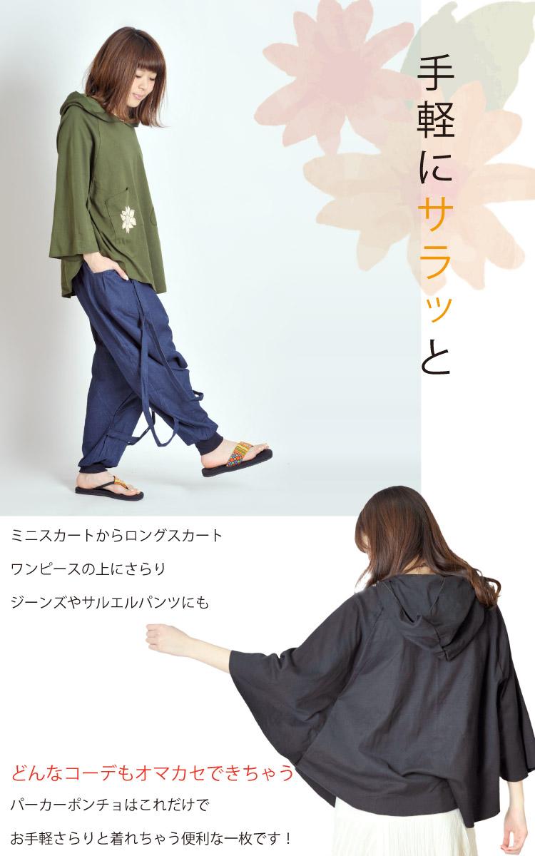 ラブリーロータス★手ぶくろポケット!パーカーTシャツポンチョ