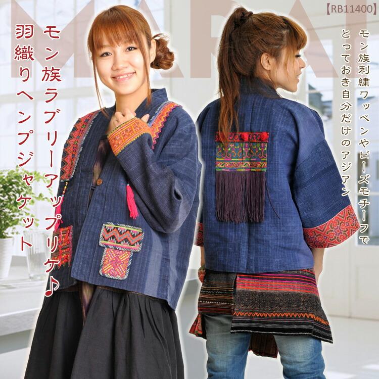モン族ラブリーアップリケ♪羽織りヘンプジャケット