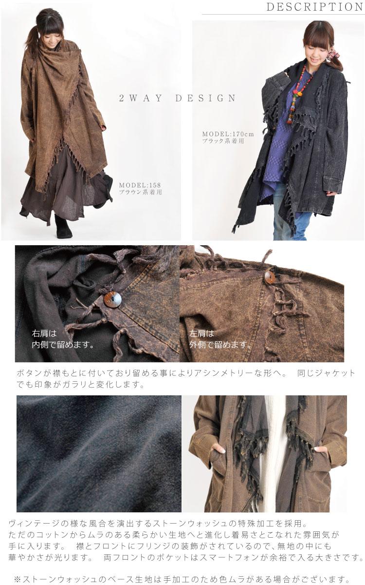 いつものおしゃれがガラリと変わる。ストーンウォッシュフリンジジャケットコート