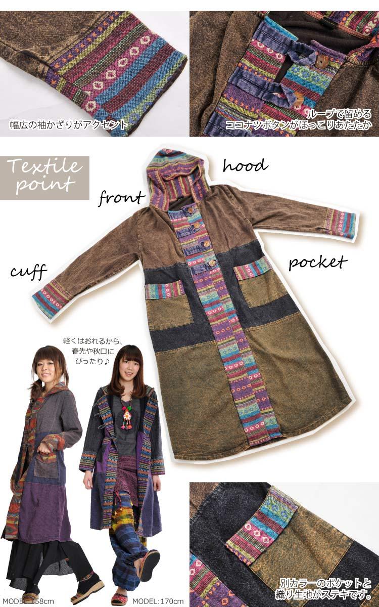 旬のバランスが手に入る!ネパール織りロング丈パーカージャケット