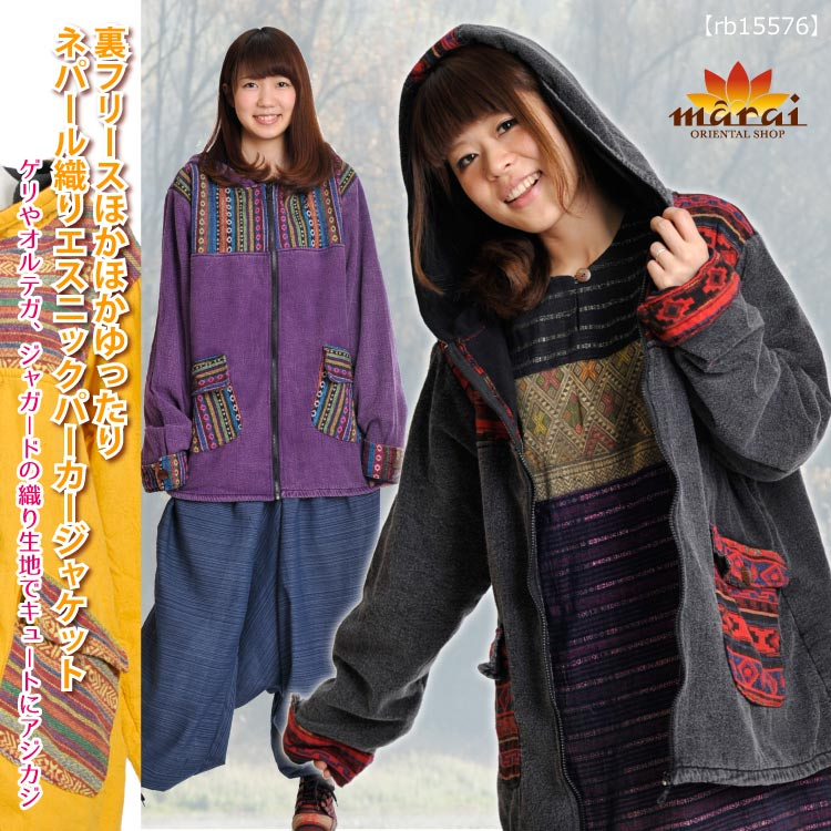 裏フリースほかほかゆったりネパール織りエスニックパーカージャケット