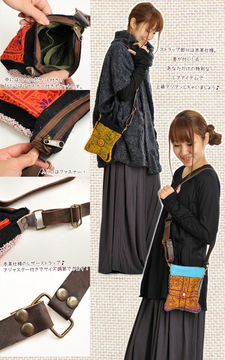 ショルダーバッグ アフガニスタン 刺繍 鞄 個性的 レア 華やか刺繍やビーズがいっぱい!アフガニスタンショルダーバッグ