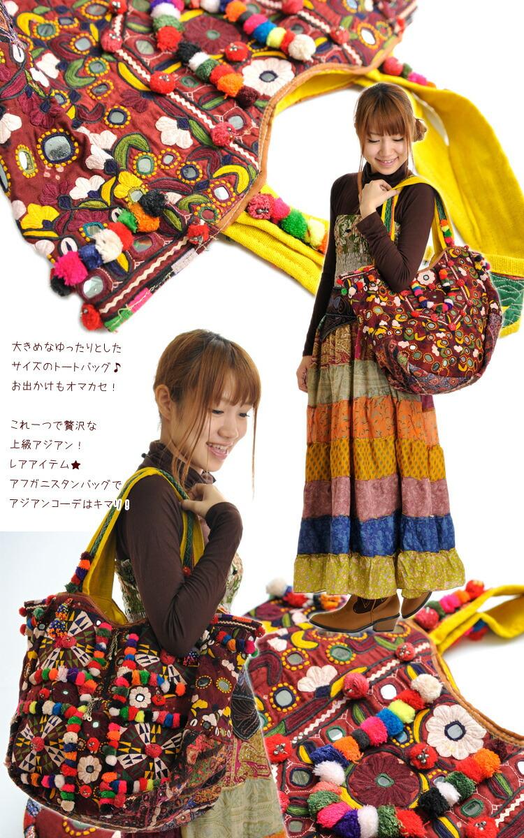 トートバッグ アフガニスタン 刺繍 鞄 個性的 レア 魅せる繊細な 刺繍 ♪ アフガニスタン トート バッグ
