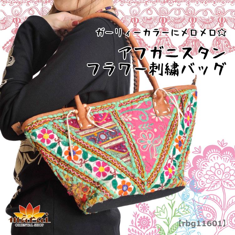 ガーリィーカラーにメロメロ☆アフガニスタンフラワー刺繍バッグ