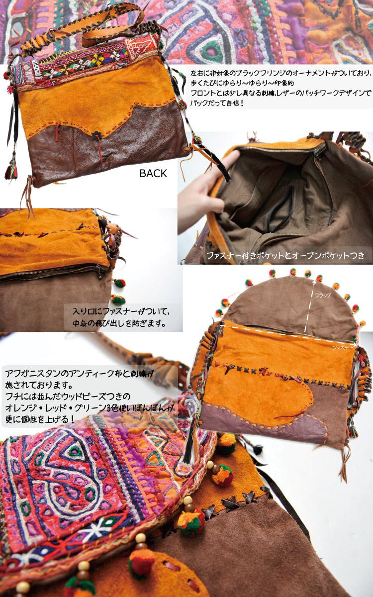 アフガニスタン刺繍を施した世界で一つのお品!アンティークレザーショルダーバッグ