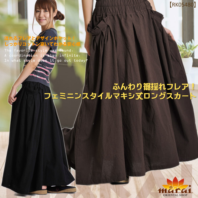ふんわり裾揺れフレア!フェミニンスタイルマキシ丈ロングスカート♪