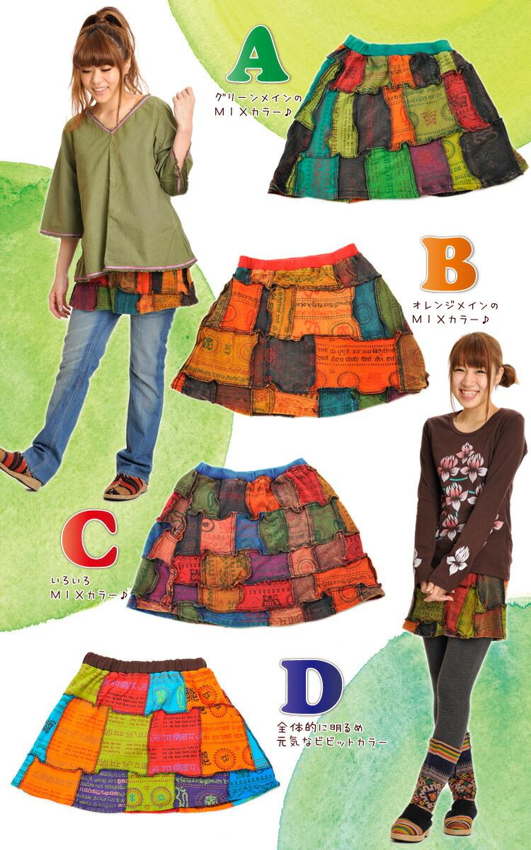 ミニスカート ショート丈 スカート オーム&ヒンディー!キュートにパッチ♪ストレッチミニスカート