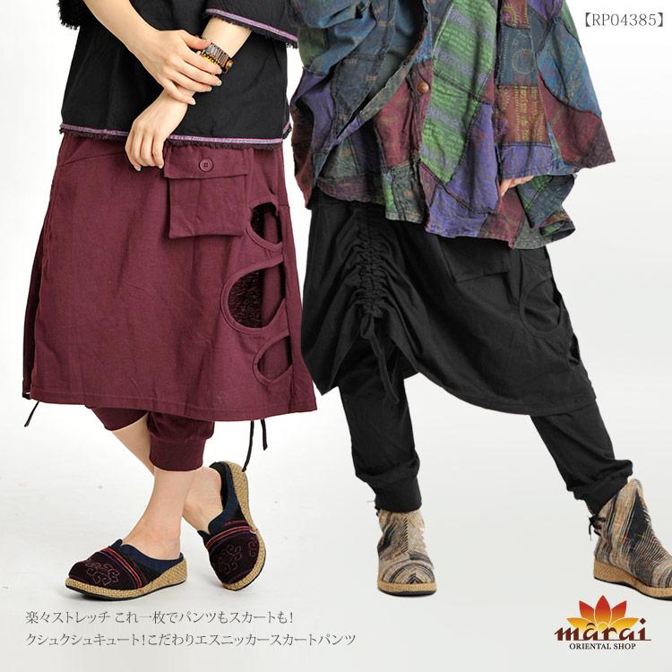 レディース スカート付き パンツ メンズ クシュクシュキュート!こだわりエスニッカー★スカートパンツ