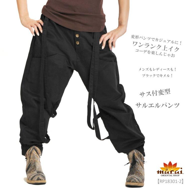 サルエル パンツ サスペンダー メンズもレディースも!ブラックでキメル!サス付き変型サルエルパンツ