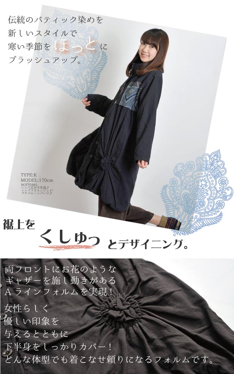 ときめくコートスタイル。バティックデザインロングジャケットコート