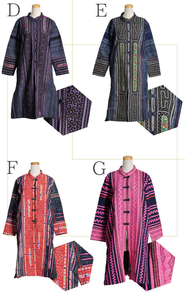 1枚で様になる。モン族ヴィンテージ刺繍ロングジャケットコート
