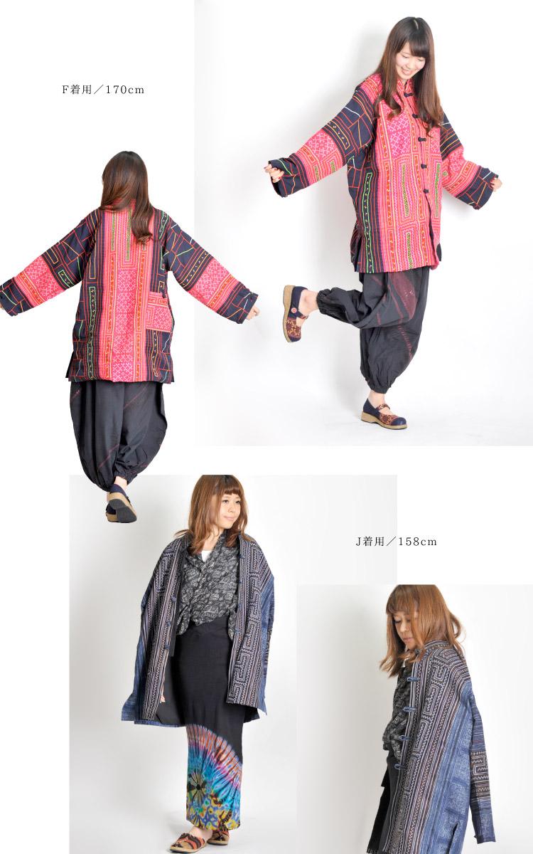 モン族刺繍のアンティークチャイナジャケット
