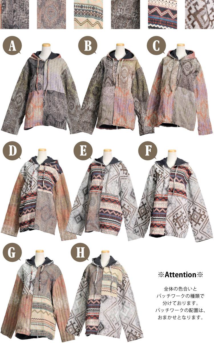 レトロな中にエスニックな要素を取り入れて。オルテガ織りパッチワークオーバーサイズパーカージャケット