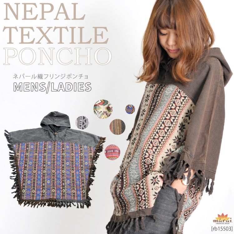 ちょい甘クール。ネパール織フリンジポンチョ