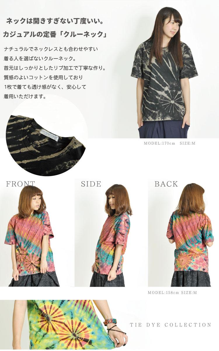 個性派トレンドTスタイル。タイダイオーバーサイズTシャツ
