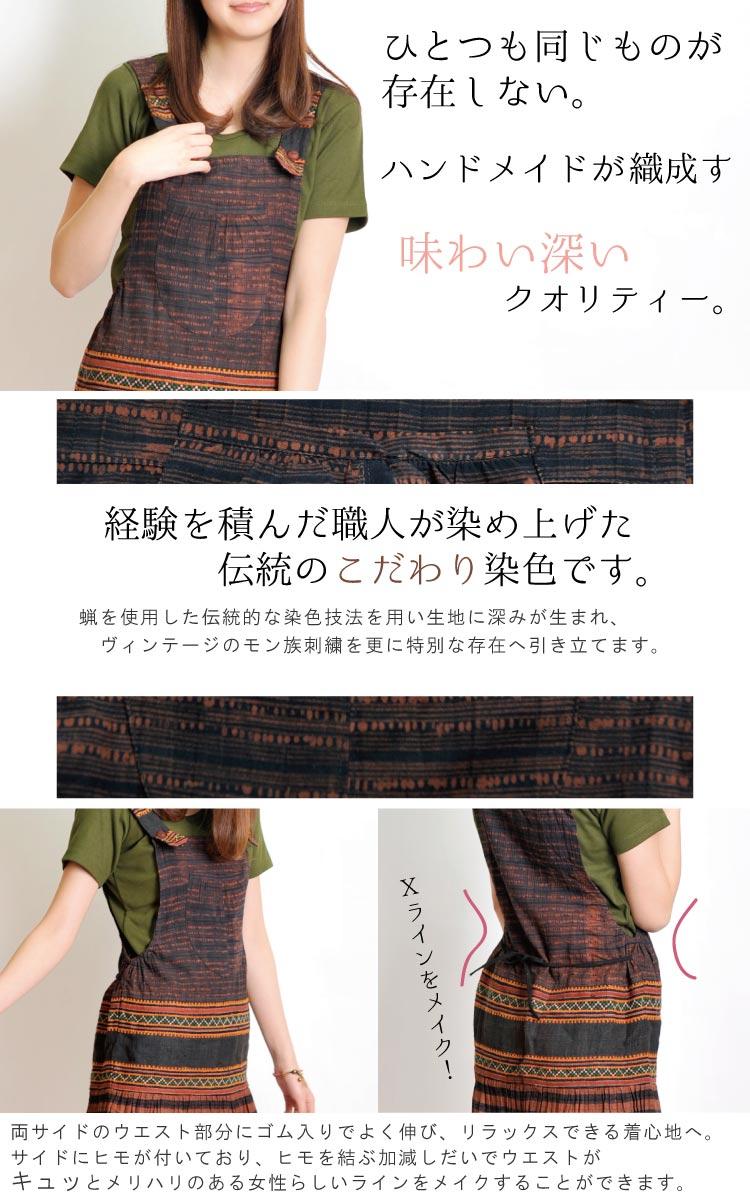 個性派の格上げサロペットモン族ろうけつ染めヴィンテージ刺繍サロペットワンピース