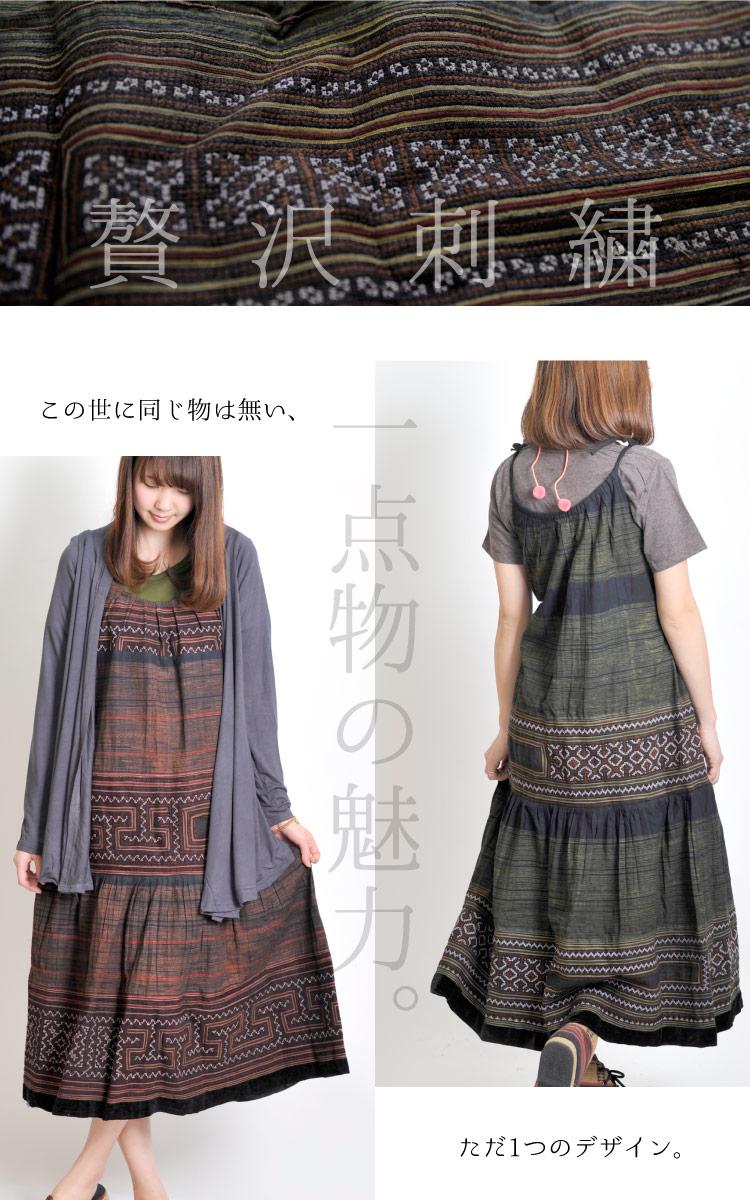 とびきりの贅沢感を。モン族刺繍のキャミワンピースドレス
