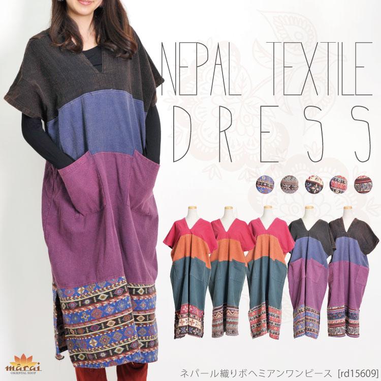 裾かわ。ネパール織りボヘミアンワンピース