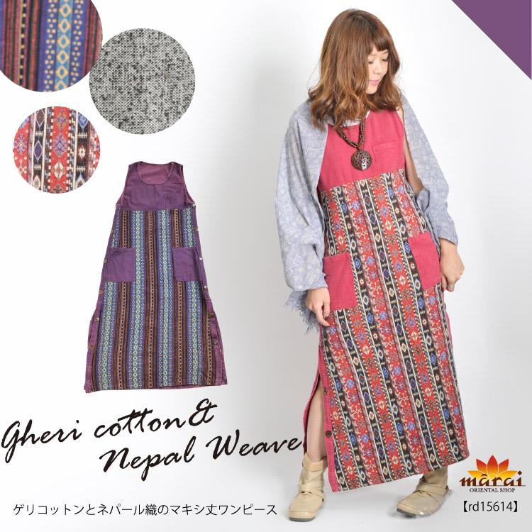 ちょい見せスリットでまずは今年流。ゲリコットンとネパール織のマキシ丈ワンピース
