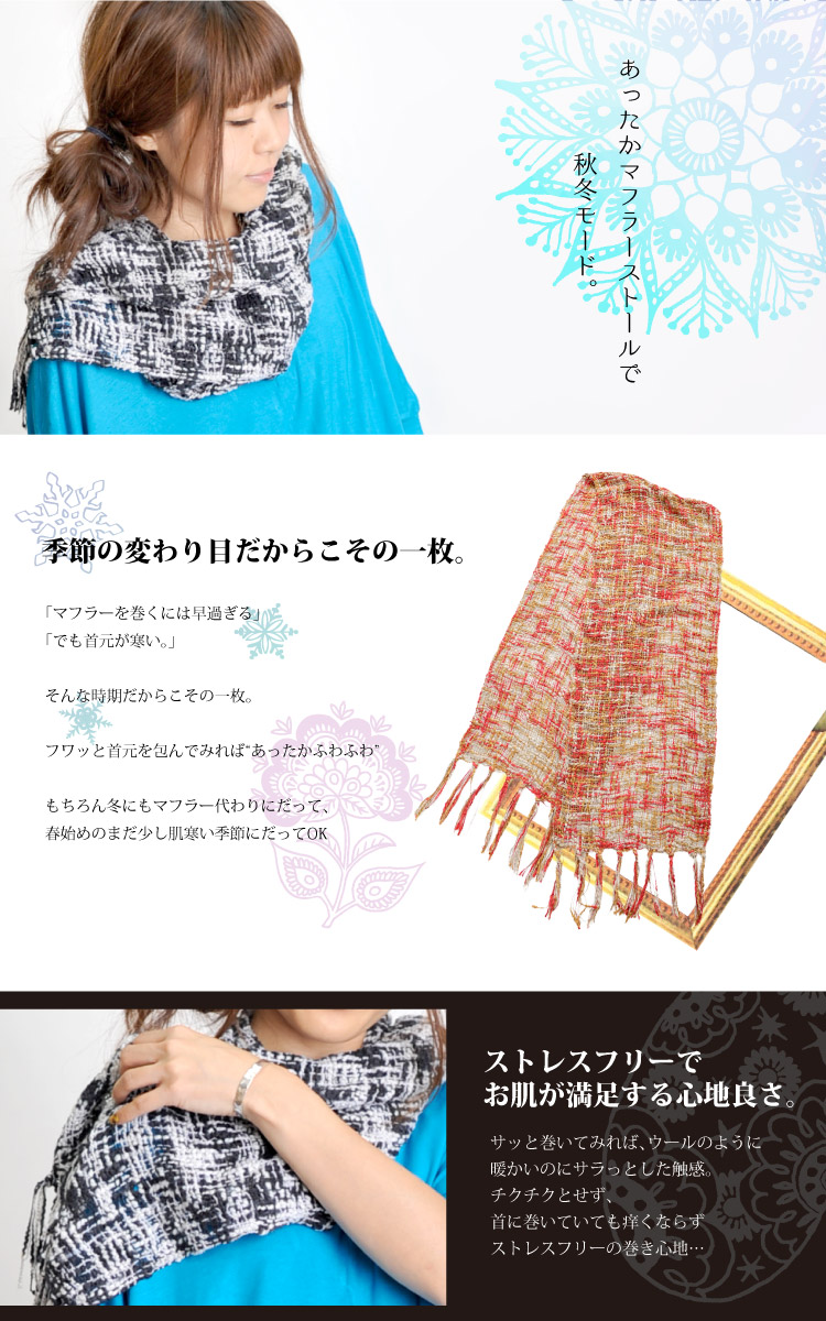 あったか、ふわっと。格子編みマフラーストール
