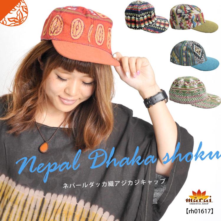 アジアンとカジュアルでマッシュアップ!ネパールダッカ織アジカジキャップ