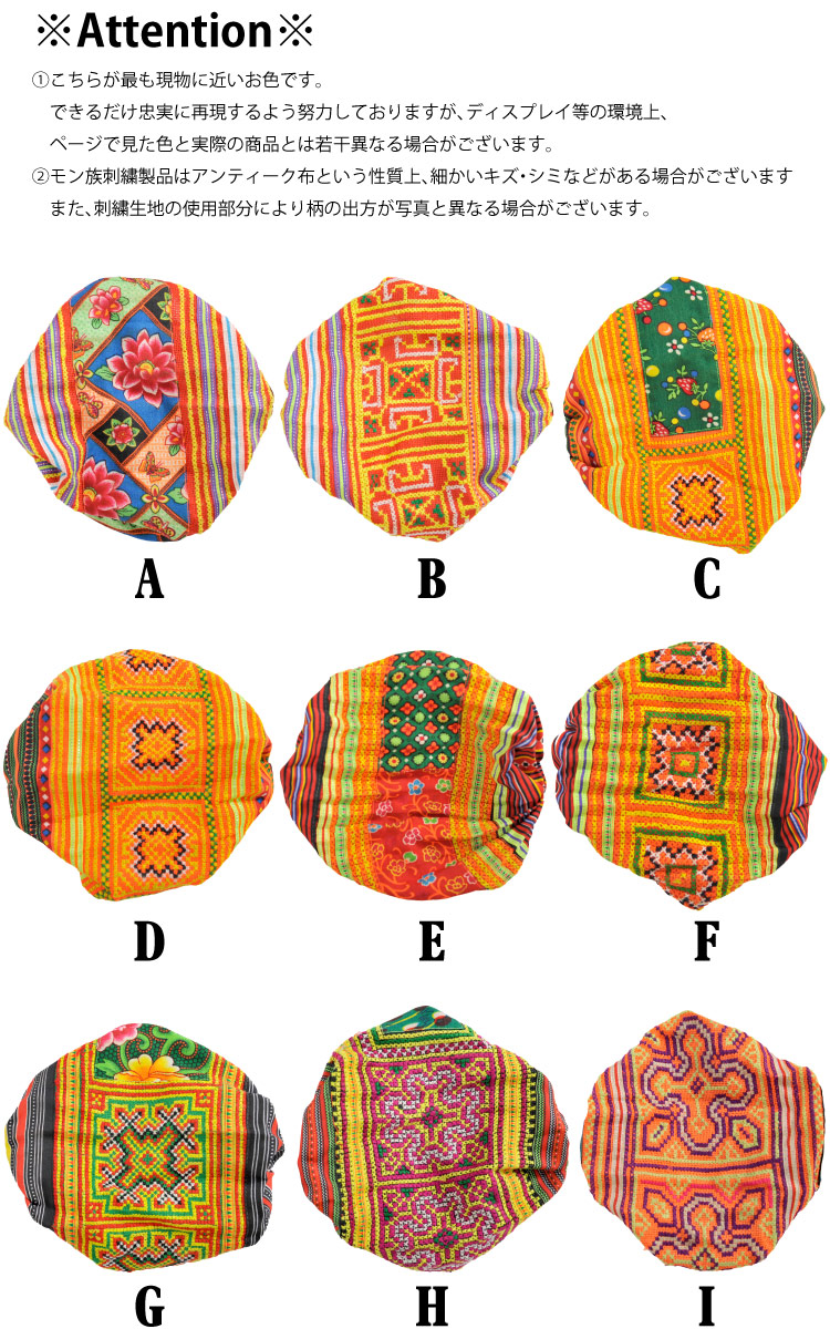 簡単上級アジカジスタイル!モン族刺繍ターバン